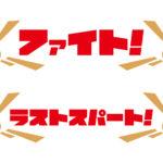箱根駅伝2020の応援場所はココ!穴場スポットや応援グッツまとめ