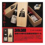 ゴルゴ13×峰乃白梅酒造の限定日本酒!発売日と販売店と購入方法まとめ