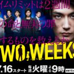 TWO WEEKSドラマキャスト/あらすじ/ロケ地!日本/韓国版の1話無料動画フルについて